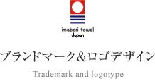 ブランドマーク&ロゴデザイン Trademark and logotype